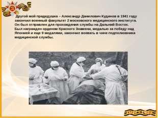 Другой мой прадедушка – Александр Данилович Кудинов в 1941 году закончил вое