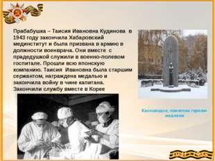 Прабабушка – Таисия Ивановна Кудинова в 1943 году закончила Хабаровский меди