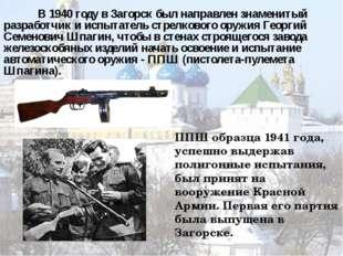 В 1940 году в Загорск был направлен знаменитый разработчик и испытатель стр