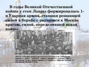 В годы Великой Отечественной войны у стен Лавры формировалась 1-я Ударная а