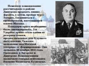 Немецкое командование рассчитывало в районе Дмитрова прорвать линию фронта,