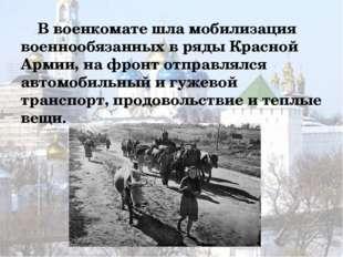 В военкомате шла мобилизация военнообязанных в ряды Красной Армии, на фронт