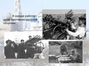 В городе работал штаб противовоздушной обороны