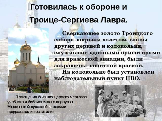Готовилась к обороне и Троице-Сергиева Лавра. Сверкающее золото Троицкого со...