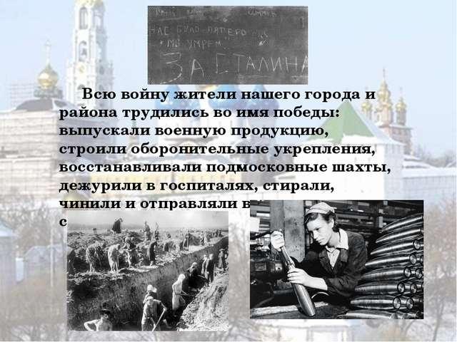 Всю войну жители нашего города и района трудились во имя победы: выпускали в...