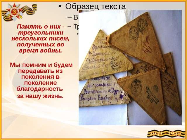 Память о них - треугольники нескольких писем, полученных во время войны. Мы...