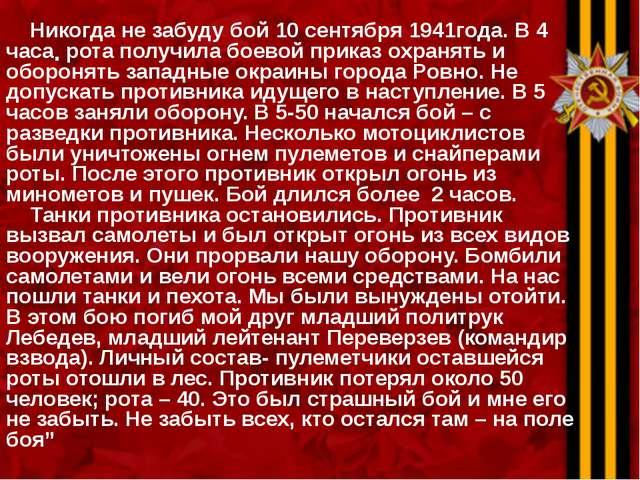. Никогда не забуду бой 10 сентября 1941года. В 4 часа рота получила боевой...