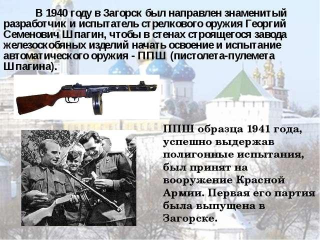 В 1940 году в Загорск был направлен знаменитый разработчик и испытатель стр...