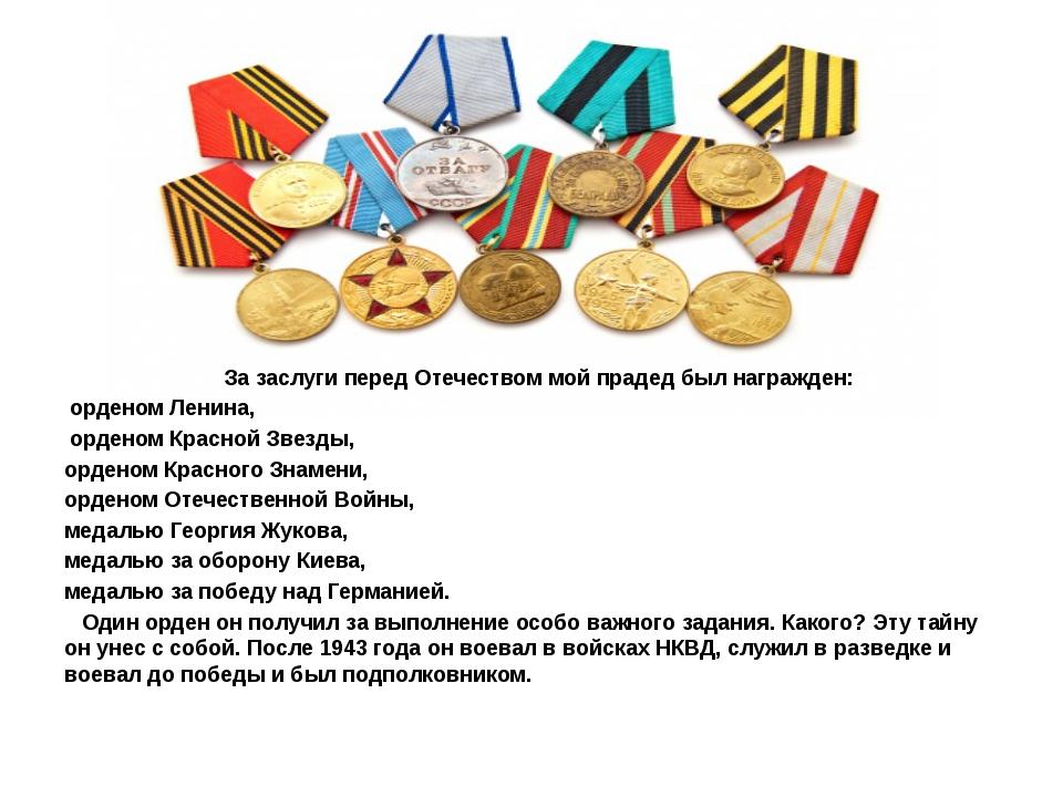 За заслуги перед Отечеством мой прадед был награжден: орденом Ленина, ордено...