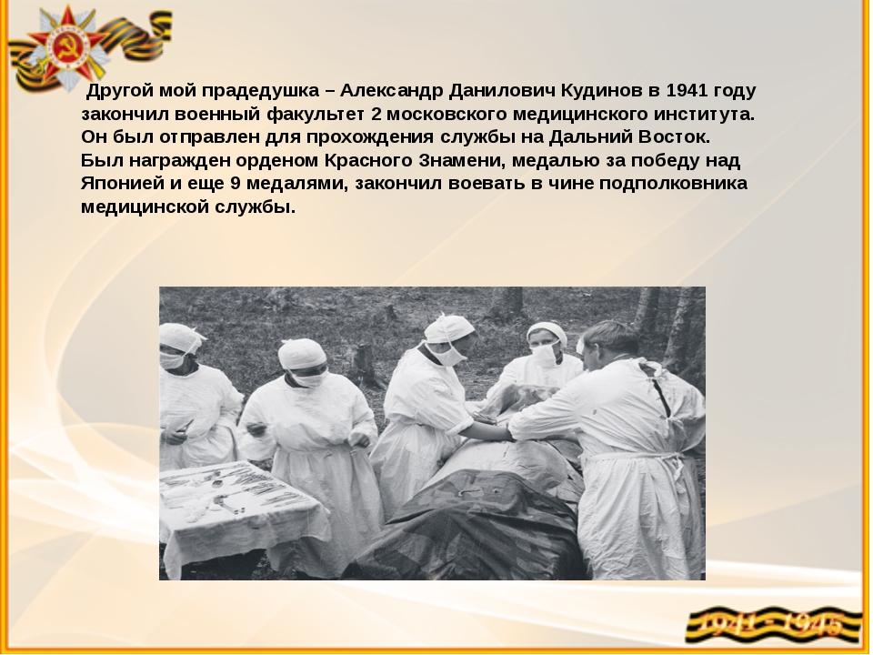 Другой мой прадедушка – Александр Данилович Кудинов в 1941 году закончил вое...
