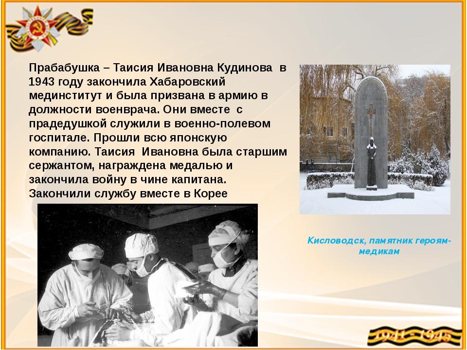 Прабабушка – Таисия Ивановна Кудинова в 1943 году закончила Хабаровский меди...
