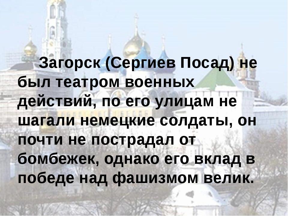Загорск (Сергиев Посад) не был театром военных действий, по его улицам не ша...