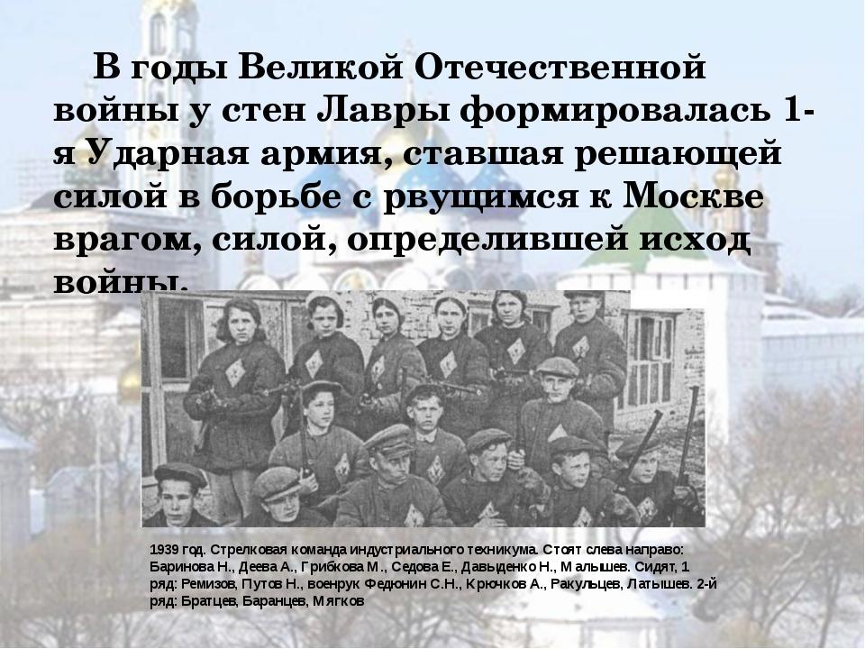 В годы Великой Отечественной войны у стен Лавры формировалась 1-я Ударная а...