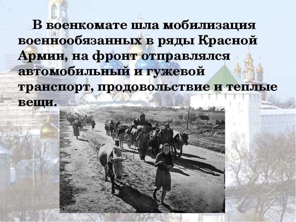 В военкомате шла мобилизация военнообязанных в ряды Красной Армии, на фронт...