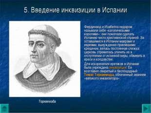 5. Введение инквизиции в Испании Фердинанд и Изабелла недаром называли себя «