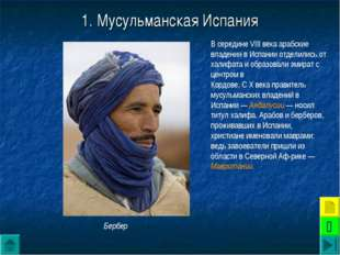1. Мусульманская Испания В середине VIII века арабские владения в Испании отд