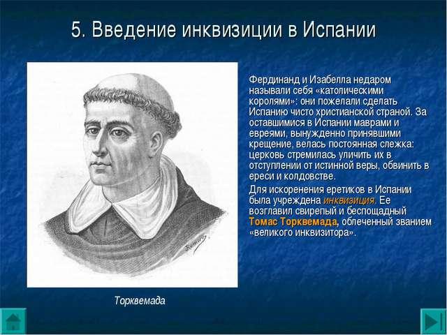 5. Введение инквизиции в Испании Фердинанд и Изабелла недаром называли себя «...