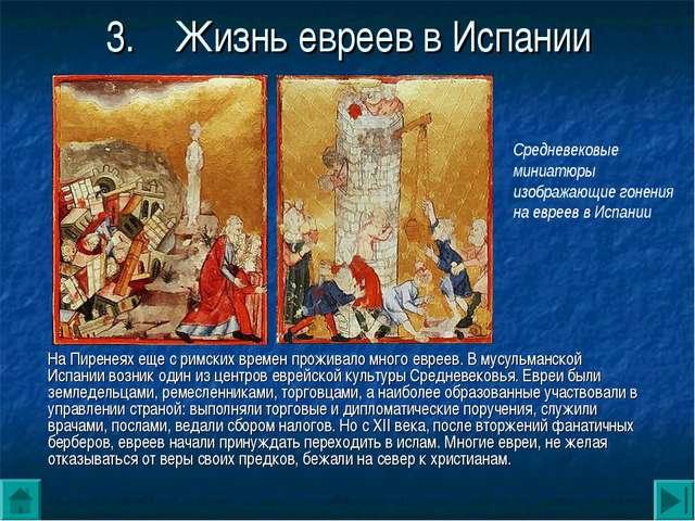 3.Жизнь евреев в Испании На Пиренеях еще с римских времен проживало много ев...