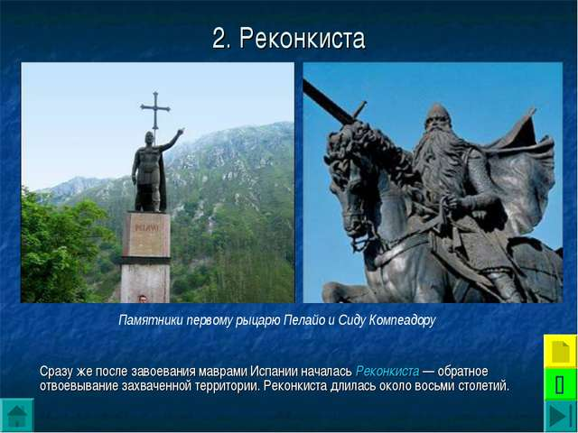 2. Реконкиста Сразу же после завоевания маврами Испании началась Реконкиста —...