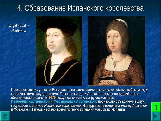 4. Образование Испанского королевства После решающих успехов Реконкисты начал...