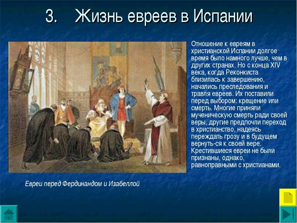 3.Жизнь евреев в Испании Отношение к евреям в христианской Испании долгое вр...
