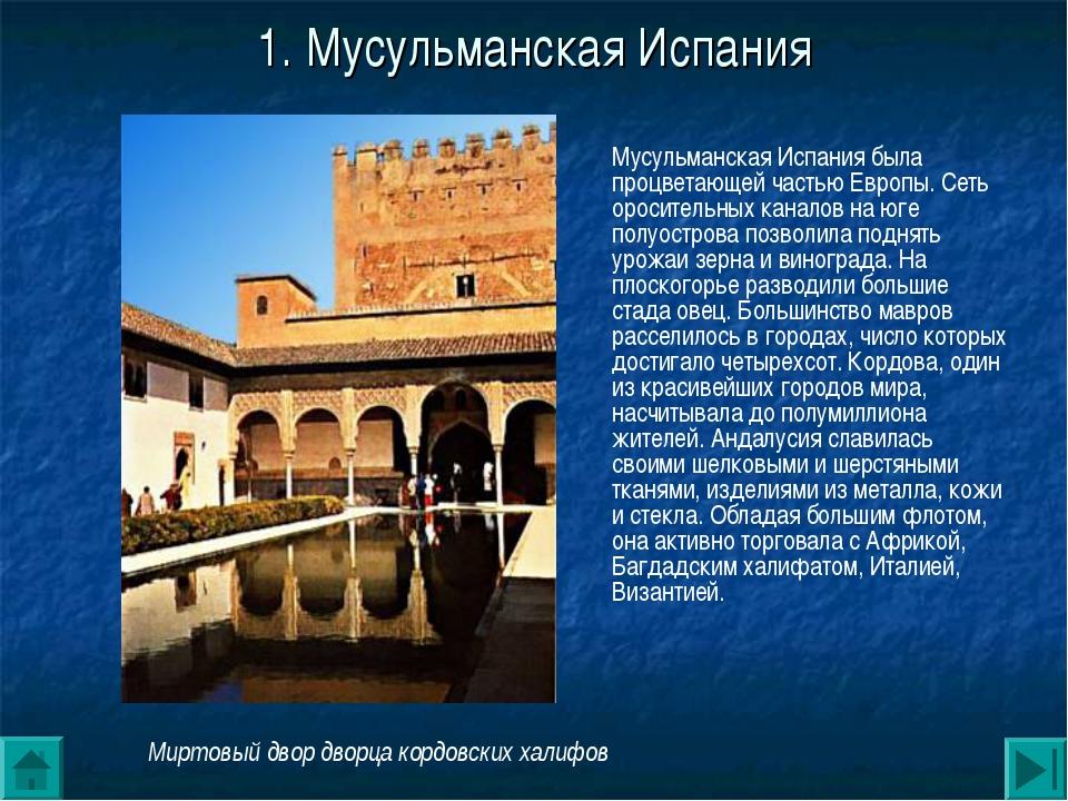 1. Мусульманская Испания Мусульманская Испания была процветающей частью Европ...