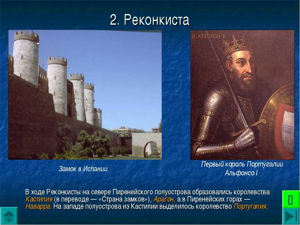 2. Реконкиста В ходе Реконкисты на севере Пиренейского полуострова образовали...