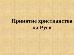 Принятие христианства на Руси