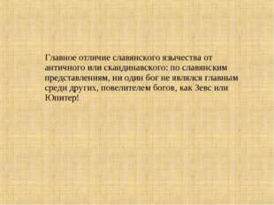 Главное отличие славянского язычества от античного или скандинавского: по сла