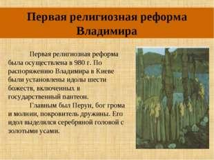 Первая религиозная реформа Владимира Первая религиозная реформа была осущест