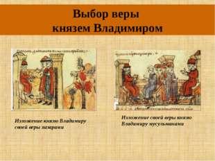 Выбор веры князем Владимиром Изложение князю Владимиру своей веры хазарами Из
