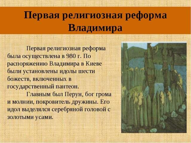 Первая религиозная реформа Владимира Первая религиозная реформа была осущест...