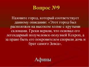 Афины Назовите город, который соответствует данному описанию: «Этот город был