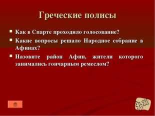 Греческие полисы Как в Спарте проходило голосование? Какие вопросы решало Нар