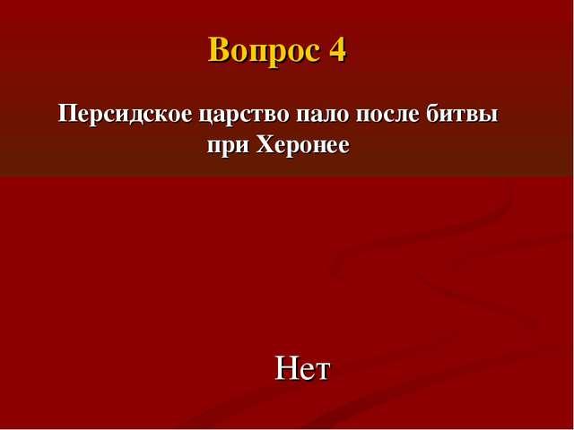 Персидское царство пало после битвы при Херонее Нет Вопрос 4