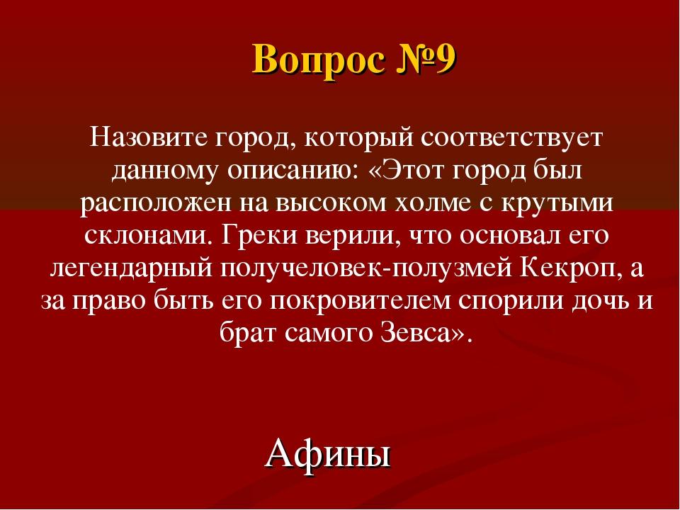 Афины Назовите город, который соответствует данному описанию: «Этот город был...