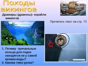 Драккары (драконы)- корабли викингов Почему причальные кольца для лодок наход