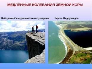 МЕДЛЕННЫЕ КОЛЕБАНИЯ ЗЕМНОЙ КОРЫ Побережье Скандинавского полуострова Берега Н