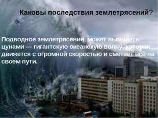Подводное землетрясение может вызывать цунами — гигантскую океанскую волну, к