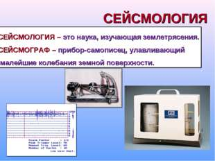 СЕЙСМОЛОГИЯ СЕЙСМОЛОГИЯ – это наука, изучающая землетрясения. СЕЙСМОГРАФ – пр