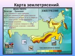 Карта землетрясений.