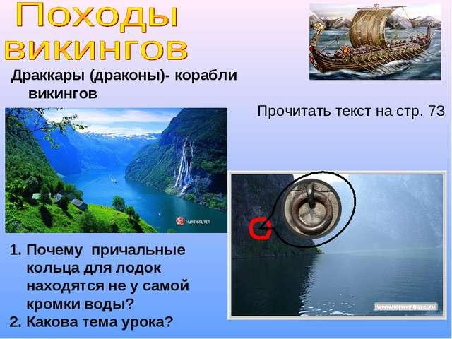 Драккары (драконы)- корабли викингов Почему причальные кольца для лодок наход...