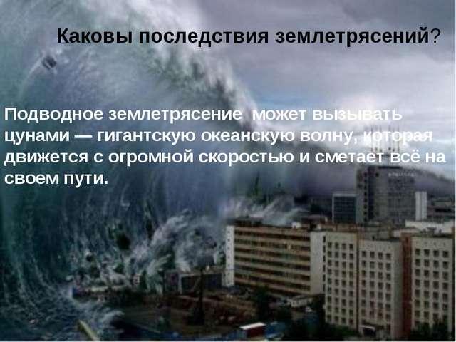 Подводное землетрясение может вызывать цунами — гигантскую океанскую волну, к...