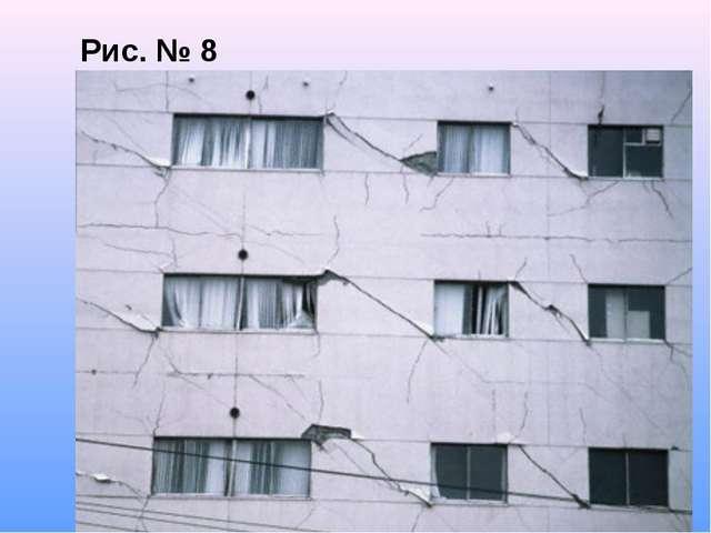 Рис. № 8