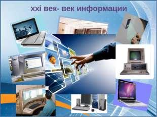 xxi век- век информации