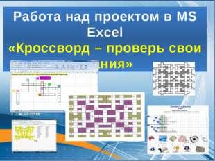 Работа над проектом в MS Excel «Кроссворд – проверь свои знания»