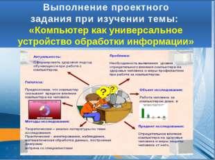 Выполнение проектного задания при изучении темы: «Компьютер как универсальное
