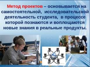 Метод проектов – основывается на самостоятельной, исследовательской деятельно