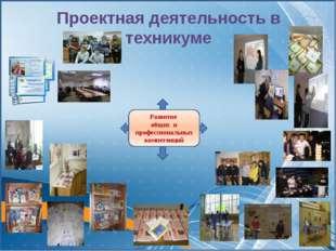 Проектная деятельность в техникуме Развитие общих и профессиональных компетен