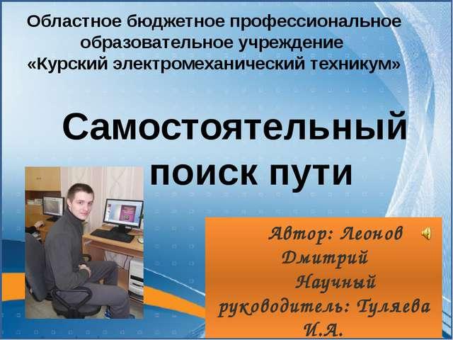 Самостоятельный поиск пути Автор: Леонов Дмитрий Научный руководитель: Туляев...